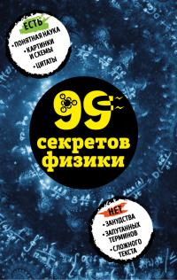 99 секретов физики - Валерия Черепенчук