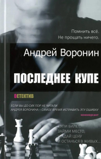 Последнее купе - Андрей Воронин