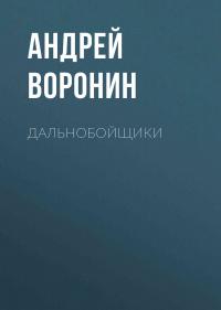 Дальнобойщики - Андрей Воронин