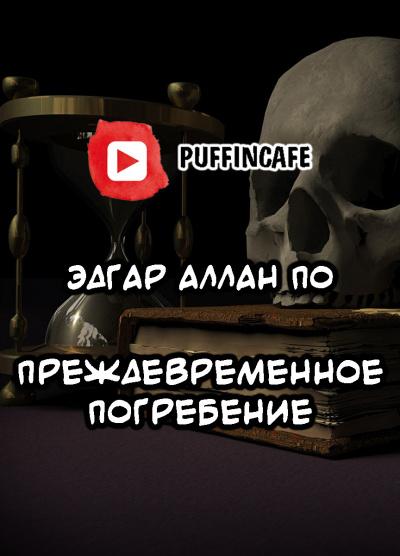 По Эдгар Аллан - Преждевременное погребение