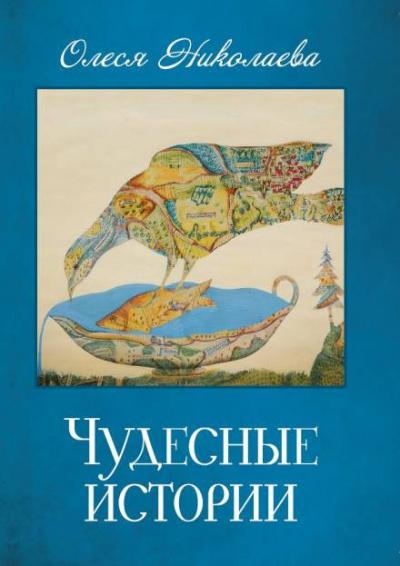 Николаева Олеся - Чудесные истории