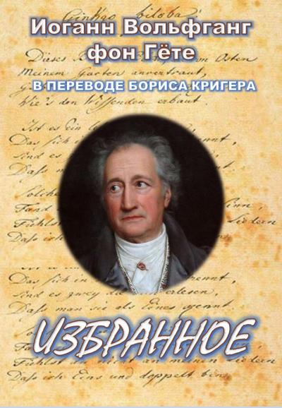 Гёте Иоганн Вольфганг, Кригер Борис - Избранное