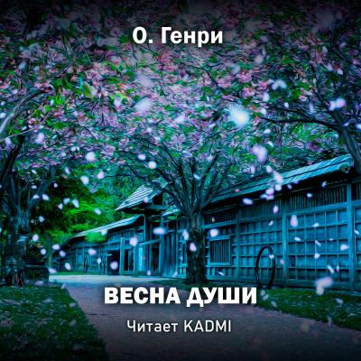 О. Генри - Весна души