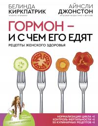 Гормон – и с чем его едят. Рецепты женского здоровья - Белинда Киркпатрик