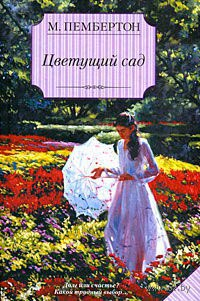 Цветущий сад - Маргарет Пембертон