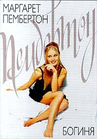 Богиня - Маргарет Пембертон