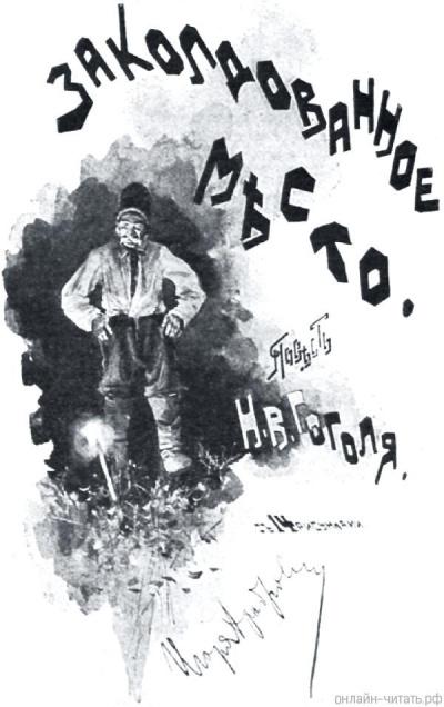 Гоголь Николай - Заколдованное место