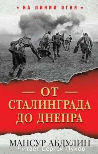 Абдулин Мансур - От Сталинграда до Днепра