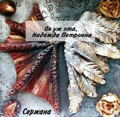 Сержана - Ох уж эта, Надежда Петровна