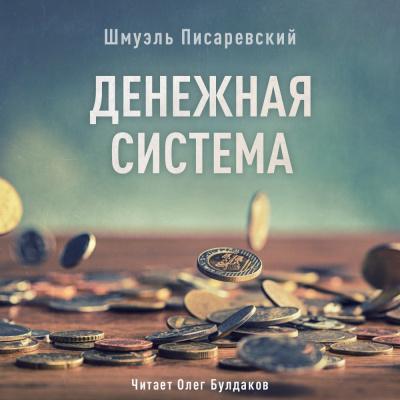 Писаревский Шмуэль - Денежная система
