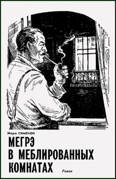 Сименон Жорж - Мегрэ в меблированных комнатах