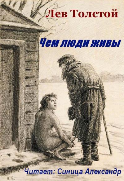 Толстой Лев - Чем люди живы