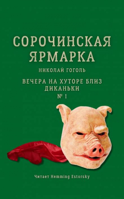 Гоголь Николай - Сорочинская ярмарка