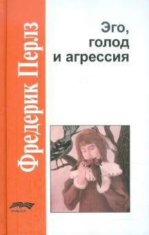 Перлз Фредерик - Эго, голод и агрессия