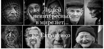 Евтушенко Евгений - Людей неинтересных в мире нет