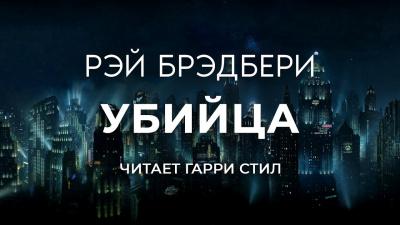 Брэдбери Рэй - Убийца