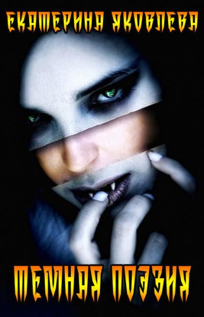 Яковлева Екатерина - Темная поэзия