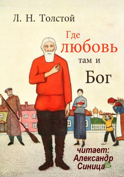 Толстой Лев - Где любовь, там и Бог