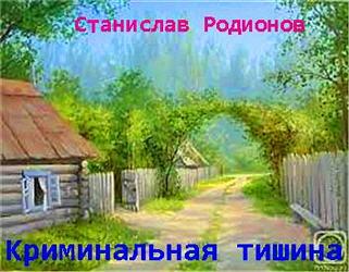 Родионов Станислав - Криминальная тишина