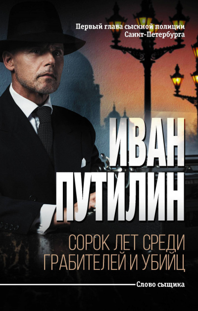 Путилин Иван - Безумная месть