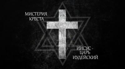 Яровой Андрей, Викторов Ричард - Мистерия Креста. Иисус Христос Царь Иудейский
