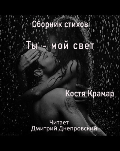 Крамар Костя - Сборник стихов. Ты - мой свет.