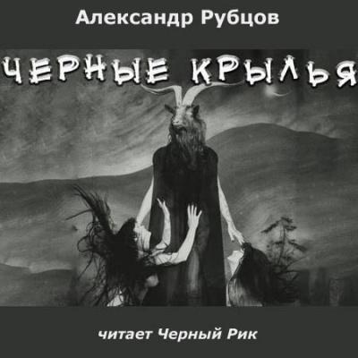 Рубцов Александр - Чёрные крылья