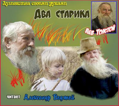 Толстой Лев - Два старика
