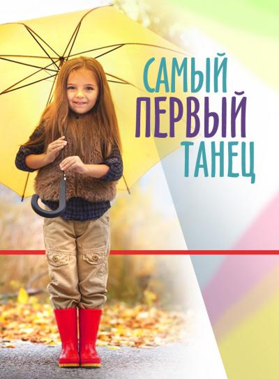 Стахеев Сергей - Самый первый танец