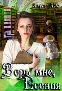 Верь мне, Есения - Алеся Лис
