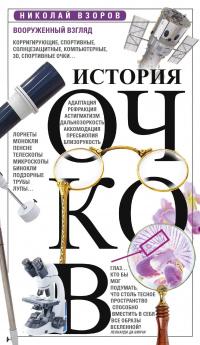 История очков, или Вооруженный взгляд - Николай Взоров