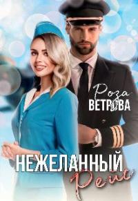 Нежеланный рейс - Роза Ветрова