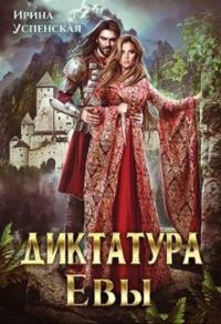 Диктатура Евы - Ирина Успенская