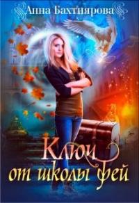 Ключ от Школы фей - Анна Бахтиярова