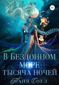 В Бездонном море тысяча ночей - Таня Соул