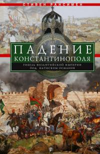 Падение Константинополя. Гибель Византийской империи под натиском османов - Стивен Рансимен