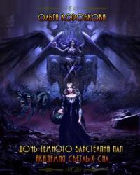Дочь темного властелина или Академия светлых сил - Ольга Коробкова