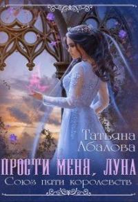Прости меня луна - Татьяна Абалова