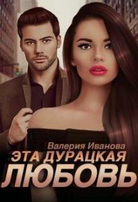 Эта дурацкая любовь - Валерия Иванова