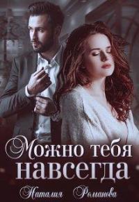 Можно тебя навсегда - Наталия Романова
