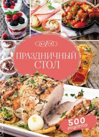 Праздничный стол. 500 рецептов - Светлана Мозговая