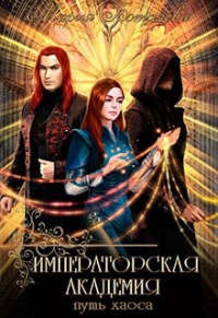 Императорская академия 2. Путь хаоса - Мария Боталова