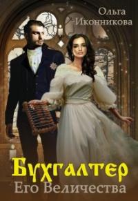 Бухгалтер Его Величества - Ольга Иконникова