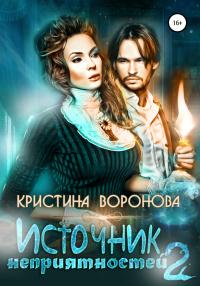 Источник неприятностей – 2 - Кристина Воронова