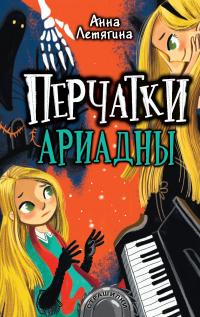 Перчатки Ариадны - Анна Летягина