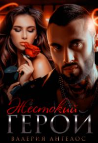Жестокий герой - Валерия Ангелос