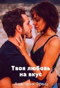 Твоя любовь на вкус, или Заноза для миллионера - Анастасия Франц