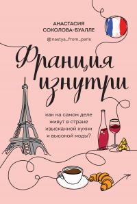 Франция изнутри. Как на самом деле живут в стране изысканной кухни и высокой моды? - Анастасия Соколова-Буалле