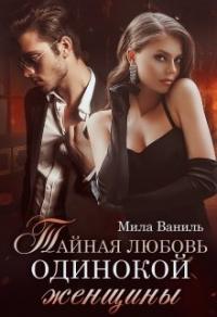 Тайная любовь одинокой женщины - Мила Ваниль