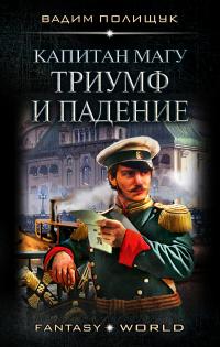 Капитан Магу. Триумф и падение - Вадим Полищук